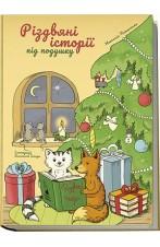 Різдвяні історії під подушку