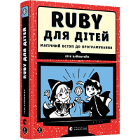 Ruby для дітей. Магічний вступ до програмування