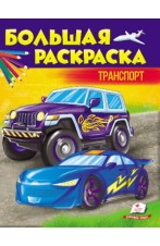 Сборник раскрасок. Транспорт