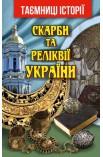 Скарби та Реліквії України