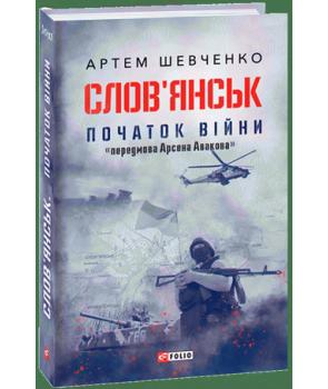 Слов'янськ. Початок війни