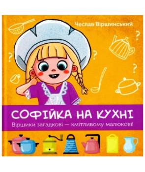 Софійка на кухні