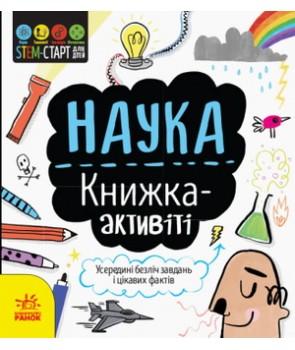 STEM-старт для дітей: Наука: книжка-активіті