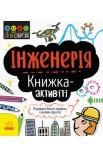 STEM-старт для дітей: Інженерія: книжка-активіті