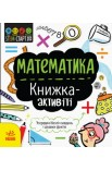 STEM-старт для дітей: Математика: книжка-активіті