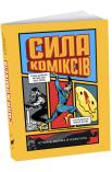 Сила коміксів