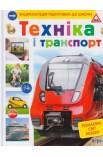 Техніка і транспорт