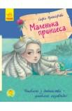 Улюблена книга дитинства: Маленька принцеса