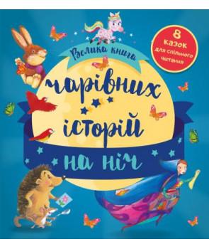 Велика книга чарівних історій на ніч
