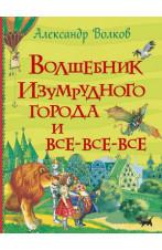 Волшебник Изумрудного города (Все истории)