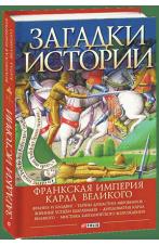 Загадки истории. Франкская империя Карла Великого