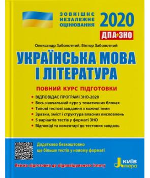 ЗНО 2020: Повний курс підготовки Українська мова і література