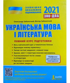 ЗНО 2021. Повний курс підготовки. Українська мова і література + ЛАЙФХАКИ