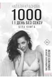1000 і 1 день без сексу. Біла книга. Чим займалася я, доки ви займалися сексом