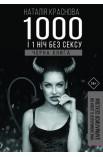 1000 і 1 ніч без сексу. Чорна книга. Чим займалася я, доки ви займалися сексом