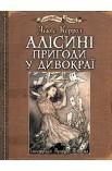 Алісині пригоди у Дивокраї: ілюстрації Артура Рекхема