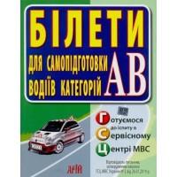 Білети для підготовки водіїв категорій АВ