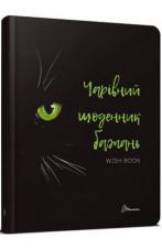 Wish book. Чарівний щоденник бажань