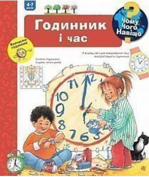 Чому? Чого? Навіщо? Годинник і час. Інтерактивна книжка