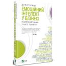 Емоційний інтелект у бізнесі