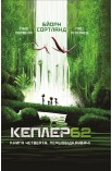 Kepler62. Першовідкривачі. Книга 4