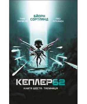 Kepler62. Таємниця. Книга 6