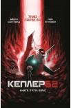 Kepler62. Вірус. Книга 5