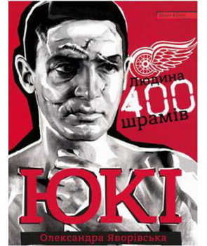 """Книга """"ЮКІ. Людина 400 шрамів"""""""
