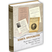 Книга протоколів Музичного товариства імені Миколи Лисенка (1922 -1939 рр.)