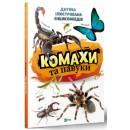 Комахи та павуки. Дитяча ілюстрована енциклопедія