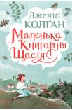 Маленька книгарня щастя