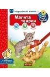 Малята тварин: Інтерактивна книжка для дітей віком від 4 до 7 років