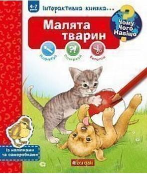 Малята тварин : Інтерактивна книжка для дітей віком від 4 до 7 років