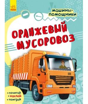 Машины-помощники. Оранжевый мусоровоз