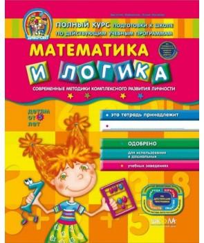Математика и логика (на русском языке)