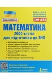 Математика. 2000 тестів для підготовки до ЗНО