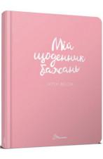 Wish book. Мій щоденник бажань