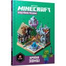 Minecraft Будуймо разом! Країна зомбі