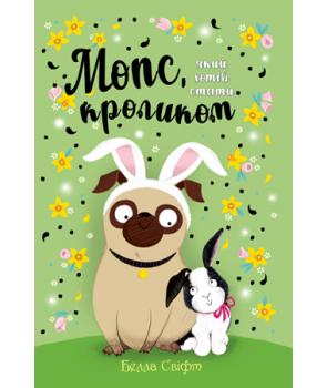 Мопс, який хотів стати кроликом Книжка 3