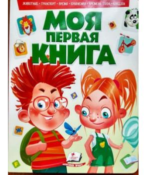 Моя первая книга (зелёная): азбука, счет, животные, профессии, цвета, фигуры, овощи, фрукты.