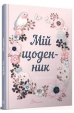 My Smash Book 01. Мій щоденник