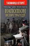 Наполеон. Велич трагедії