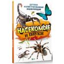 Насекомые и пауки. Детская иллюстрированная энциклопедия