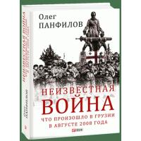 Неизвестная война. Что произошло в Грузии в августе 2008 года