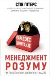 Парадокс Шимпанзе. Менеджмент розуму