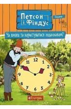 Петсон і Фіндус. Чи вмієш ти користуватися годинником?