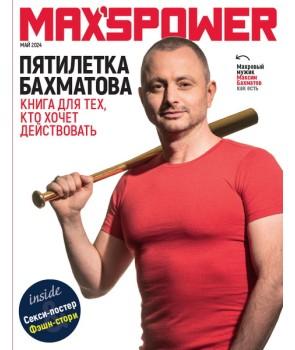 Пятилетка Бахматова. Книга для тех, кто хочет действовать