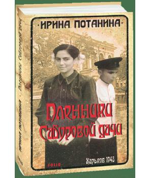 Пленники Сабуровой дачи