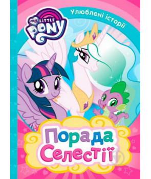 Порада Селестії. ТМ My little Pony