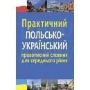 Практичний польсько-український правописний словник для середнього рівня